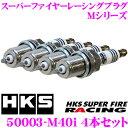 【本商品エントリーでポイント7倍!】HKS スパークプラグ 50003-M40i 4本セット スーパーファイヤーレーシングM 【ネジ部φ14×19mm/レンチ16mm 熱価NGK8番相当/ISO規格寸法】
