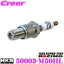 【本商品エントリーでポイント5倍!】HKS スパークプラグ 50003-M50HL スーパーファイヤーレーシングM50HL 【ネジ部φ12×26.5mm/レンチ14mm 熱価NGK10番相当/軽・コンパクトカーロングリーチタイプ用】