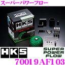 HKS スーパーパワーフロー 70019-AF103 スバル GD系 インプレッサ/SG系 フォレスター/BE5 レガシィB4等用 むき出しタイプエアクリーナー