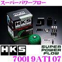 HKS スーパーパワーフロー 70019-AT107 トヨタ 30系 bB/60系 ist/10系 ヴィッツ/80系 シエンタ等用 むき出しタイプエアクリーナー