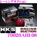 HKS レーシングサクション 70020-AH108 ホンダ...