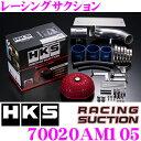 【本商品エントリーでポイント8倍!】HKS レーシングサクション 70020-AM105 三菱 CZ4A系 ランサーレボリューションX TC-SST専用 湿式2層タイプ むき出しタイプエアクリーナー