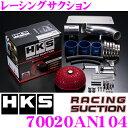 HKS レーシングサクション 70020-AN104 日産 R34系 R33系 スカイライン/C34系 ステージア用 湿式2層タイプ むき出しタイプエアクリーナー