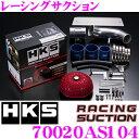 【本商品エントリーでポイント8倍!】HKS レーシングサクション 70020-AS104 スズキ ZC32S系 スイフトスポーツ用 湿式2層タイプ むき出しタイプエアクリーナー