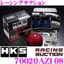 【本商品エントリーでポイント8倍!】HKS レーシングサクション 70020-AZ108 マツダ NCEC ロードスター用 湿式2層タイプ むき出しタイプエアクリーナー