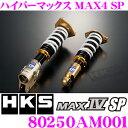 HKS ハイパーマックスMAX4 SP 80250-AM00...