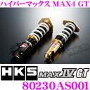 【只今エントリーでポイント8倍!最大23倍!】HKS ハイパーマックスMAX4 GT 80230-AS001 スズキ ZC72S スイフト ZC32S スイフトスポーツ用 減衰力30段階調整付き車高調整式サスペンションキット 【F 0〜-77mm/R -16〜-57mmローダウン 単筒式 1台分 】