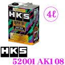 HKS エンジンオイル 52001-AK108 スーパーオイルプレミアムシリーズ SAE:0W-25相当 内容量4リッター 100%化学合成 86/BRZ 純正オイル同等粘度