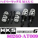 HKS ハイパーマックスG 80260-AT009 トヨタ 50系 エスティマ用 純正形状ローダウンサスペンションキット 単筒式 1台分 【ダウン量:F -40mm/R -35mm】