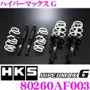 HKS ハイパーマックスG 80260-AF003 スバル VMG/VM4 レヴォーグ用 純正形状ローダウンサスペンションキット 単筒式 1台分