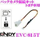 東光特殊電線 ENDY EVC-815T バックカメラ接続キット トヨタ車用 50系 プリウス 10系 アクア 170系 シエンタ等 相当品番:RD-Y101BC