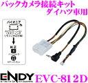 東光特殊電線 ENDY EVC-812D バックカメラ接続キット ダイハツ車用 LA600S タント LA150S LA160S ムーブ等