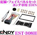 汽車電視 - 東光特殊電線 ENDY EST-308H 配線・フェイスパネルセット ホンダ車用 2DIN 純正ステアリングリモコン対応仕様