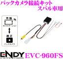 東光特殊電線 ENDY EVC-960FS バックカメラ接続...