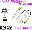 東光特殊電線 ENDY EVC-860F バックカメラ接続キ...