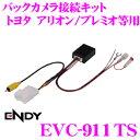 東光特殊電線 ENDY EVC-911TS バックカメラ接続キット トヨタ車 アリオン / プレミオ等用