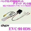東光特殊電線 ENDY EVC-910DS バックカメラ接続キット ダイハツ タント ミライース 純正ナビ装着用アップグレードパック装着車用