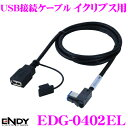 東光特殊電線 ENDY EDG-0402EL USB接続ケーブル イクリプス用 AVN-SZX05i / AVN-SZX04i 等対応 【イクリプスAVナビにiPod / USBを接続!】