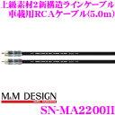 M&Mデザイン 車載用RCAケーブル SN-MA2200II ラインケーブル 長さ5.0m 上級素材2芯構造のエントリーグレード
