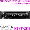 ケンウッド RDT-201 CD/USBレシーバー MP3/WMA/WAV/FLAC対応