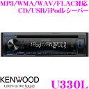 ケンウッド U330L MP3/WMA/WAV/FLAC 対応 CD/USB/iPodレシーバー ブルーカラー KENWOO