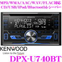 ケンウッド DPX-U740BT MP3/WMA/AAC/WAV/FLAC 対応 CD/USB/iPod/Bluetoothレシーバー KENWOOD Music Play 対応 2DINデッキタイプ