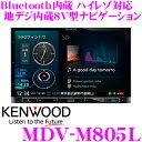 ケンウッド 彩速ナビ MDV-M805L 4×4地デジチューナー内蔵 8V型 ハイレゾ対応Bluet