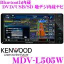 ケンウッド 彩速ナビ MDV-L505W 4チューナー&4ダ...