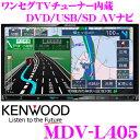 ケンウッド 彩速ナビ MDV-L405 ワンセグTVチューナー内蔵 7V型ワイド DVD/SD/USB対応 AV一体型 メモリーナビゲーション 2DINサイズコンソール用 MDV-L404後継品