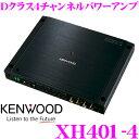 【2/25はP2倍】ケンウッド XH401-4 Dクラス4チャンネルパワーアンプ 定格出力75W×4ch高音質ClassD