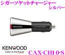 ケンウッド CAX-CH10-S シガーソケットチャージャー...