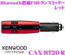 ケンウッド CAX-BT20-R Bluetooth搭載FM...