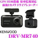 ケンウッド 前後2カメラ ドライブレコーダー DRV-MR740Gセンサー/GPS/HDR/運転支援機能搭載 あおり運転防止 ドラレコ駐車監視対応 microSDカード(16GB)付属