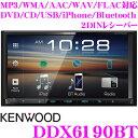 ケンウッド DDX6190BT 7.0V型 ワイドタッチパネル VGAモニター MP3/WMA/AAC/WAV/FLAC 対応 DVD/CD/USB/iPod/iPhone/Bluetoothレシーバー 2DINデッキタイプ 【DDX6170BT 後継品】