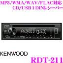 ケンウッド RDT-211 MP3/WMA/WAV/FLAC対応 CD/USBレシーバー 1DINデッキタイプ 【RDT-201 後継品】