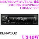 ケンウッド U340W MP3/WMA/WAV/FLAC 対応 CD/USB/iPod/iPhoneレシーバー ホワイトカラー 1DINデッキタイプ 【U330W 後継品】