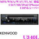 ケンウッド U340L MP3/WMA/WAV/FLAC 対応 CD/USB/iPod/iPhoneレシーバー ブルーカラー 1DINデッキタイプ 【U330L 後継品】