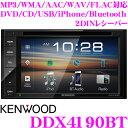 ケンウッド DDX4190BT 6.2V型 ワイドタッチパネル VGAモニター MP3/WMA/AAC/WAV/FLAC 対応 DVD/CD/USB/iPod/iPhone/Bluetoothレシーバー 2DINデッキタイプ 【DDX3170 後継品】