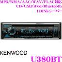 ケンウッド U380BT MP3/WMA/AAC/WAV/FLAC対応 CD/USB/iPod/Bluetoothレシーバー 1DINデッキタイプ 【U370BT 後継品】