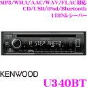ケンウッド U340BT MP3/WMA/AAC/WAV/FLAC対応 CD/USB/iPod/iPhone/Bluetoothレシーバー 1DINデッキタイプ 【U330BT 後継品】