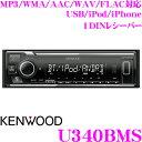 ケンウッド U340BMS MP3/WMA/AAC/WAV/FLAC対応 USB/iPod/iPhone/Bluetoothレシーバー 1DINデッキタイプ 【U330MS 後継品】