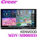 ケンウッド 彩速ナビ MDV-M906HD 地上デジタルTVチューナー 内蔵 7V型 180mm スタンダードモデルBluetooth/DVD/SD/USB対応AV一体型 メモリーナビゲーション
