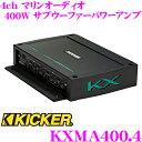 KICKER キッカー KXMA400.4 定格出力 ステレオ:50W×4@4Ω/ブリッジモノ:200×2@4Ω マルチチャンネルパワーアンプ マリン用