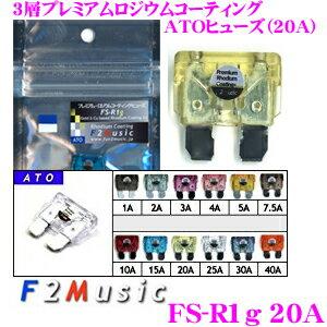F2Music ATOヒューズ FS-R1g 20A 3層プレミアムロジウムコーティング 高音質ATOヒューズ(平型ヒューズ)