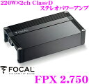 FOCAL フォーカル FPX2.750 220W×2chステレオパワーアンプ