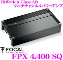 FOCAL フォーカル FPX4.400SQ 70W×4ch Class-ABパワーアンプ