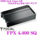 【本商品エントリーでポイント9倍!】 FOCAL フォーカル FPX4.400SQ 70W×4ch Class-ABパワーアンプ