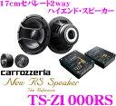 カロッツェリア TS-Z1000RS 17cmセパレート2way車載用埋め込みスピーカー