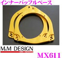M&M DESIGN インナーバッフルベース MX611 トヨタ/スバル/ダイハツ/アウディ専用【車