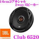 JBL ジェイビーエル Club 6520 16cmコアキシ...